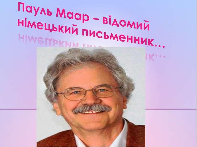 Пауль Маар – відомий німецький письменник…