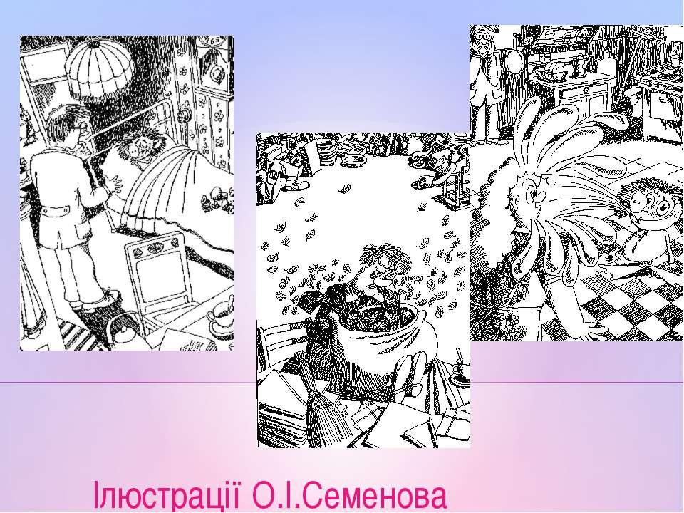 Ілюстрації О.І.Семенова