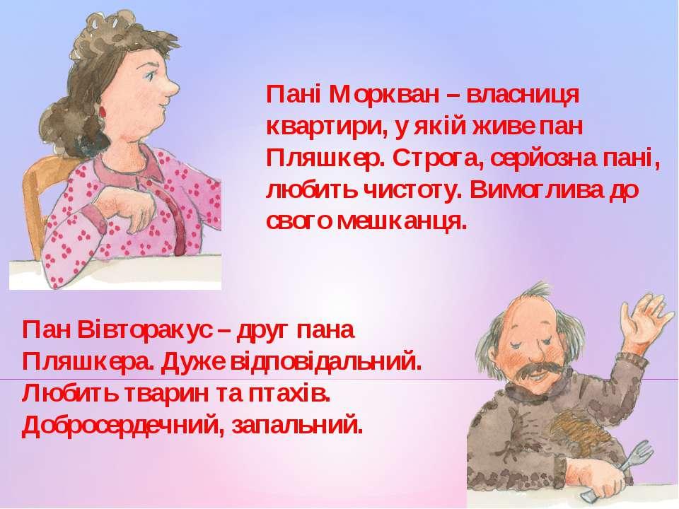 Пані Моркван – власниця квартири, у якій живе пан Пляшкер. Строга, серйозна п...