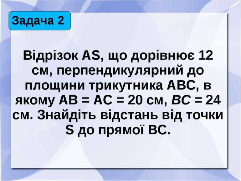 Задача 2 Відрізок AS, що дорівнює 12 см, перпендикулярний до площини трикутни...