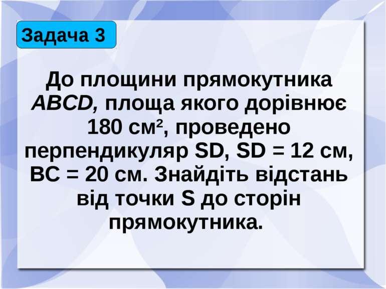 До площини прямокутника ABCD, площа якого дорівнює 180 см2, проведено перпенд...