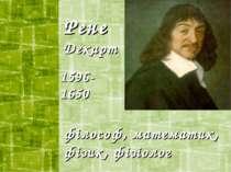 філософ, математик, фізик, фізіолог Рене Декарт 1596-1650