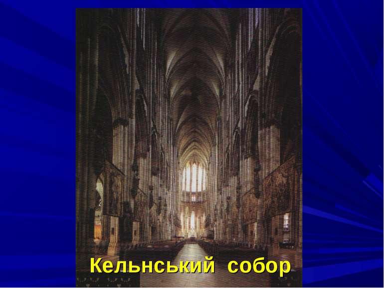 Кельнський собор
