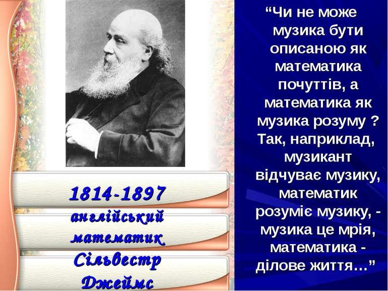 """1814-1897 англійський математик Сільвестр Джеймс """"Чи не може музика бути опис..."""