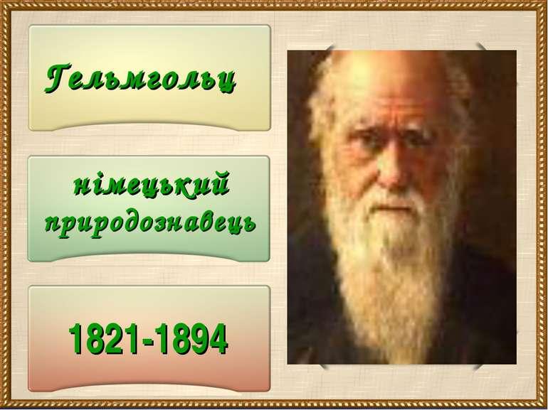 Гельмгольц німецький природознавець 1821-1894