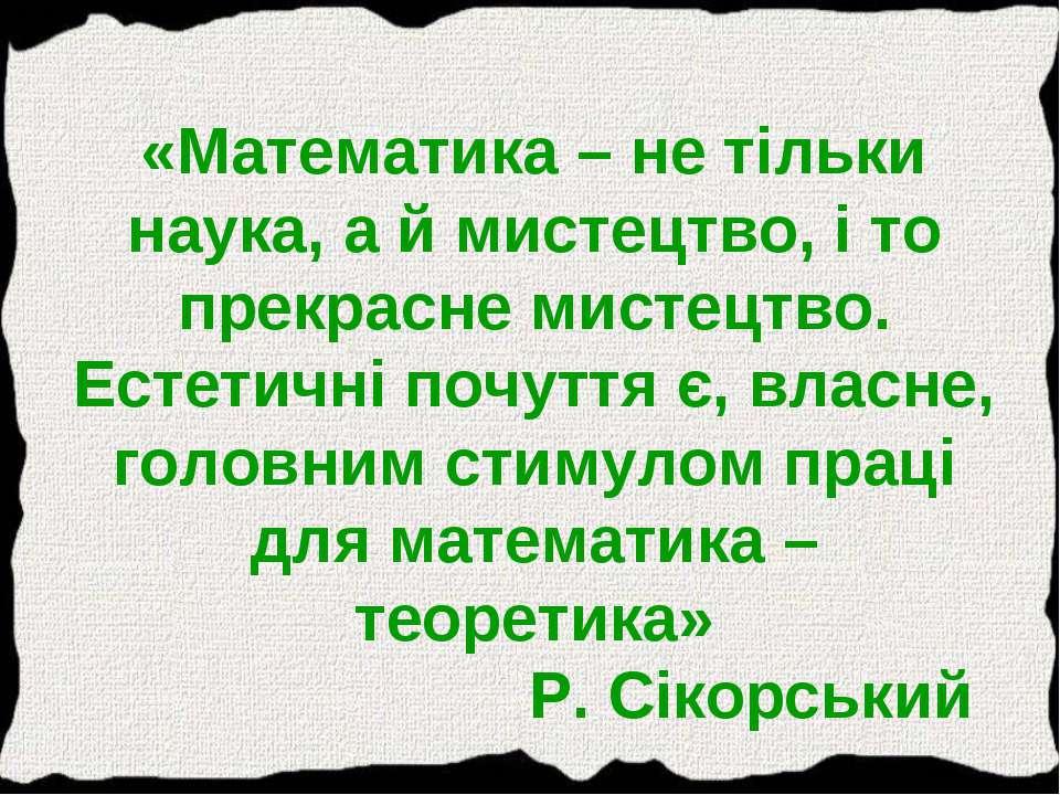 «Математика – не тільки наука, а й мистецтво, і то прекрасне мистецтво. Естет...