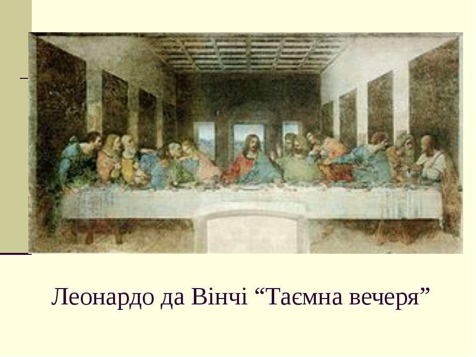 """Леонардо да Вінчі """"Таємна вечеря"""""""