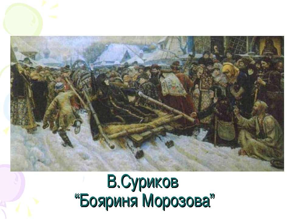 "В.Суриков ""Бояриня Морозова"""