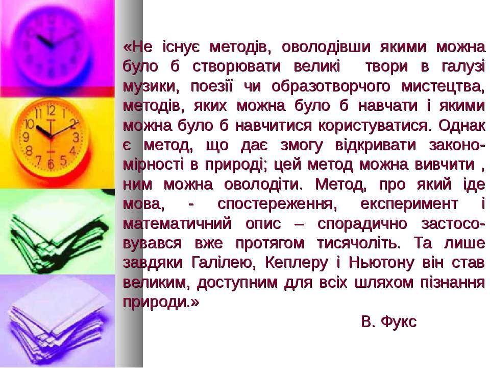 «Не існує методів, оволодівши якими можна було б створювати великі твори в га...