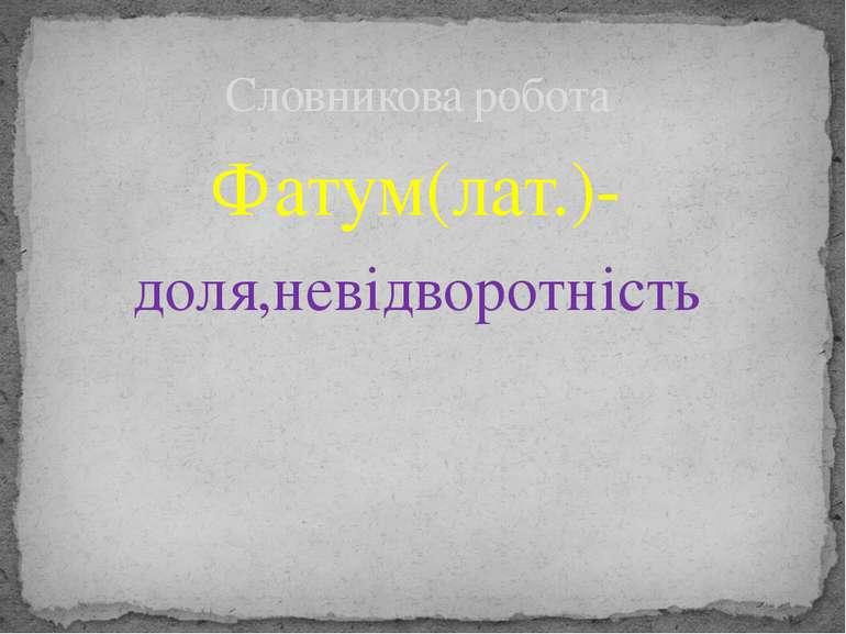 Словникова робота Фатум(лат.)- доля,невідворотність