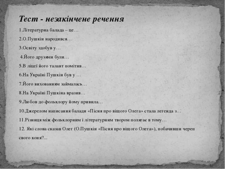 Тест - незакінчене речення 1.Літературна балада – це… 2.О.Пушкін народився… 3...