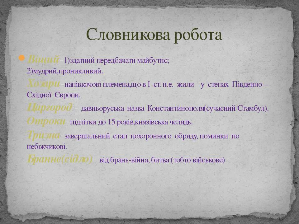 Віщий-1)здатний передбачати майбутнє; 2)мудрий,проникливий. Хозари-напівкочов...