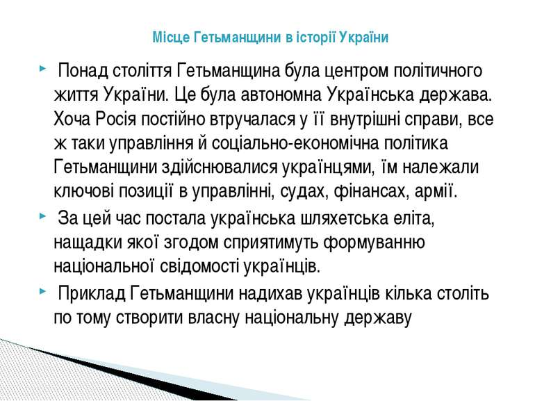 Понад століття Гетьманщина була центром політичного життя України. Це була ав...