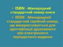 ISBN – Міжнародний стандартний номер книги ISSN – Міжнародний стандартний сер...