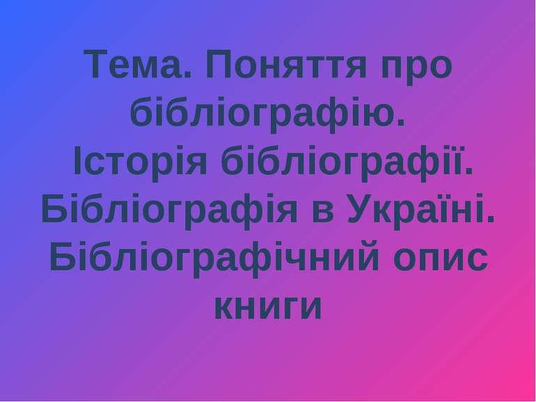 Тема. Поняття про бібліографію. Історія бібліографії. Бібліографія в Україні....