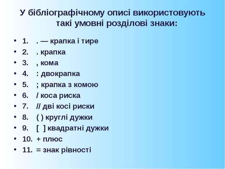 У бібліографічному описі використовують такі умовні розділові знаки: 1. . — к...