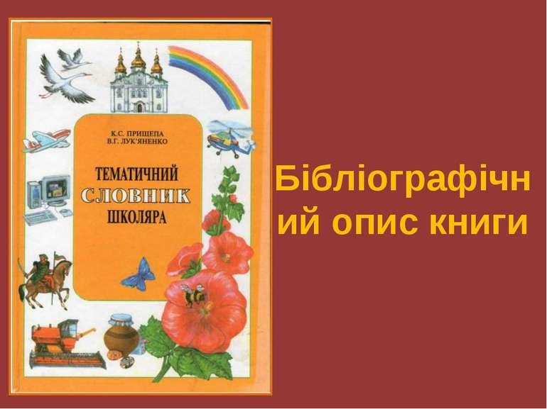 Бібліографічний опис книги