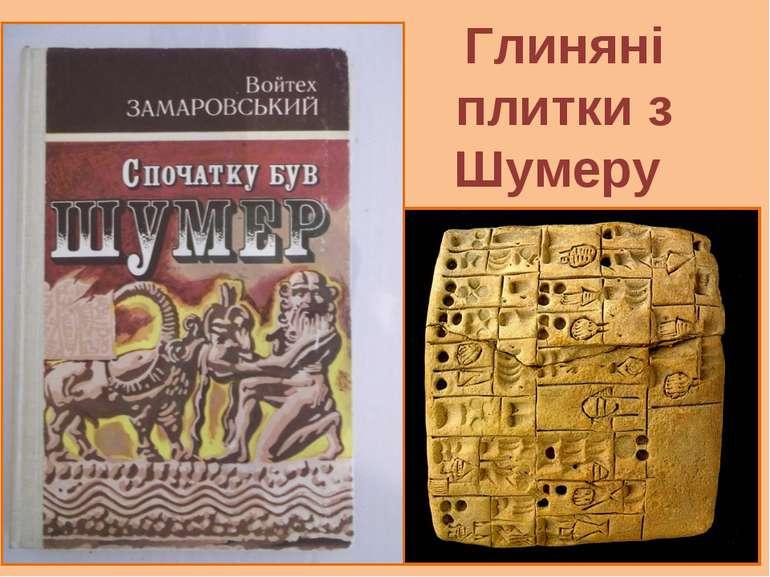 Глиняні плитки з Шумеру