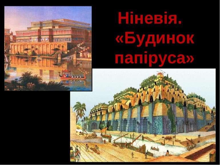 Ніневія. «Будинок папіруса»