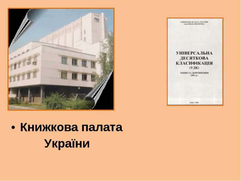 Книжкова палата України