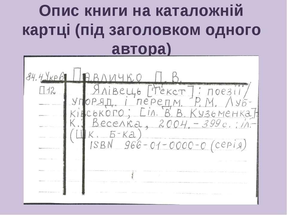 Опис книги на каталожній картці (під заголовком одного автора)