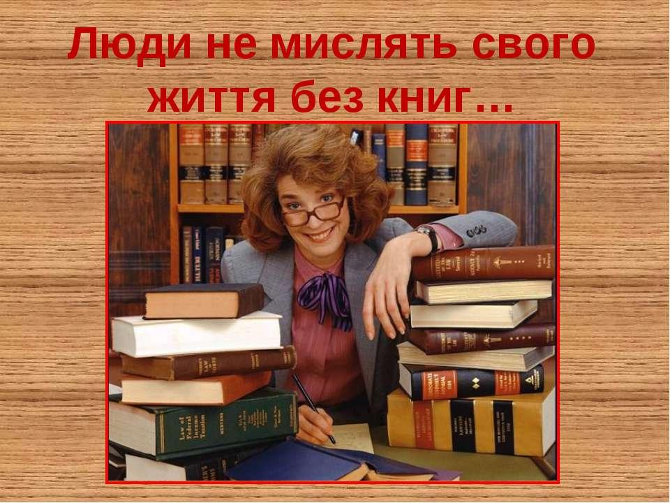 Люди не мислять свого життя без книг…