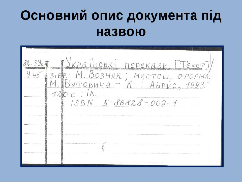 Основний опис документа під назвою