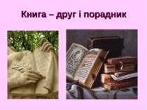 Книга – друг і порадник