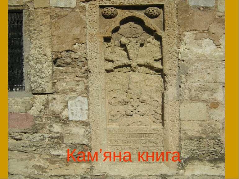 Кам'яна книга