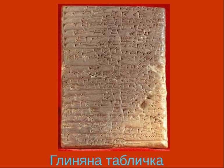 Глиняна табличка