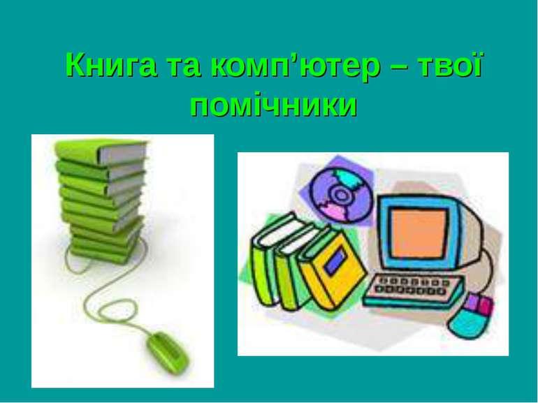 Книга та комп'ютер – твої помічники