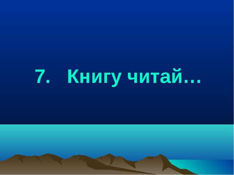 7. Книгу читай…