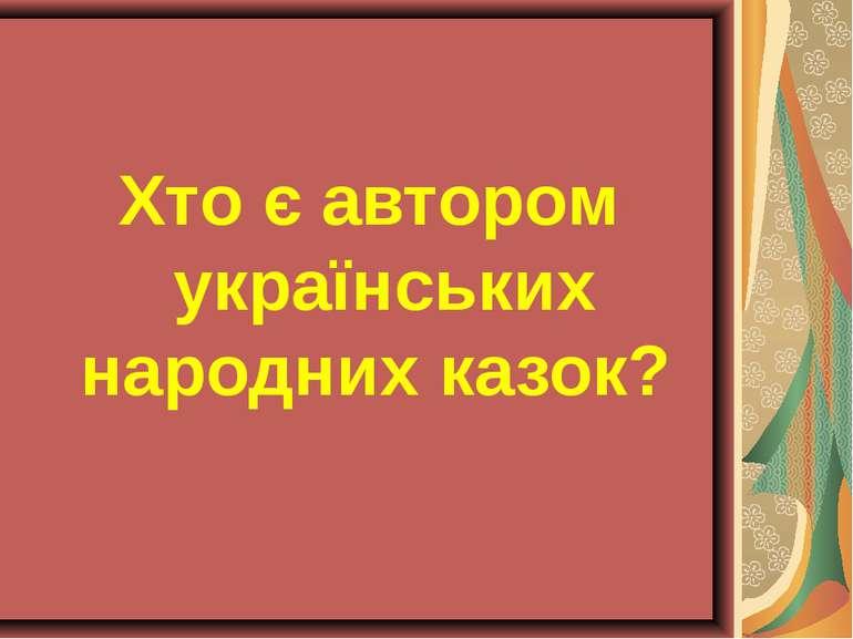 Хто є автором українських народних казок?