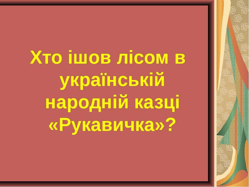Хто ішов лісом в українській народній казці «Рукавичка»?