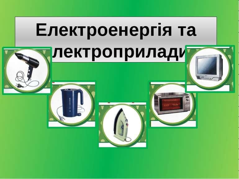 Електроенергія та електроприлади
