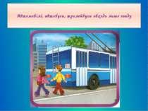 Автомобілі, автобуси, тролейбуси обходь лише ззаду