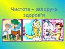 Чистота – запорука здоров'я