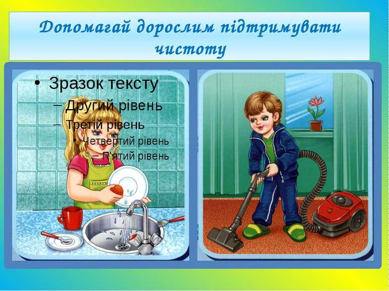 Допомагай дорослим підтримувати чистоту