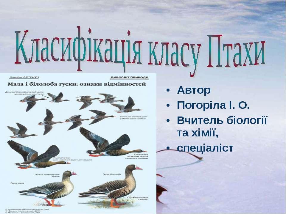 Автор Погоріла І. О. Вчитель біології та хімії, спеціаліст