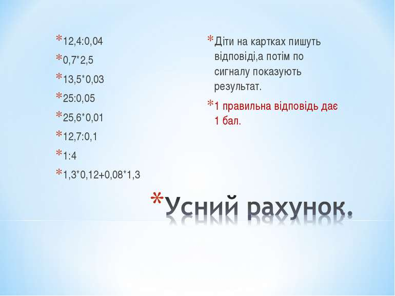 12,4:0,04 0,7*2,5 13,5*0,03 25:0,05 25,6*0,01 12,7:0,1 1:4 1,3*0,12+0,08*1,3 ...