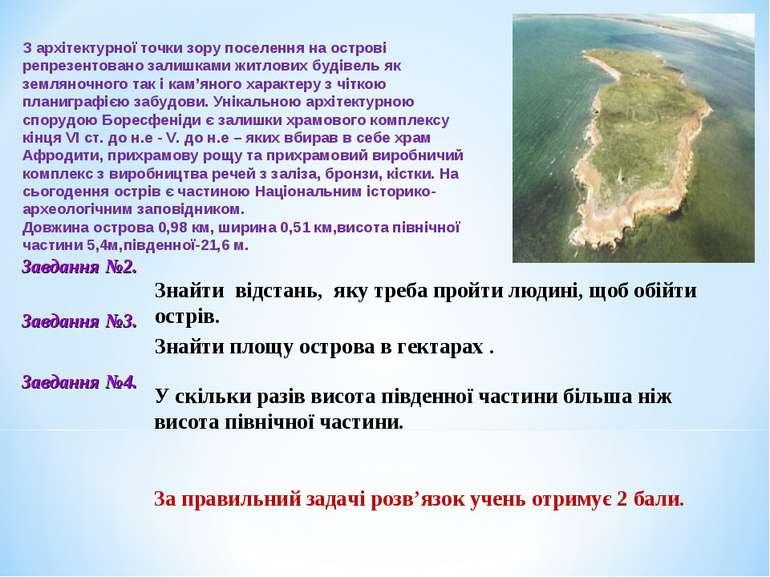 Знайти відстань, яку треба пройти людині, щоб обійти острів. Знайти площу ост...