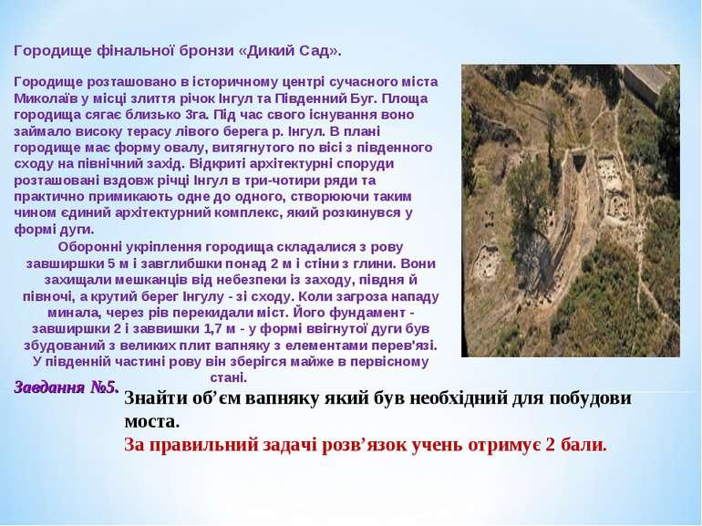 Городище фінальної бронзи «Дикий Сад». Городище розташовано в історичному цен...