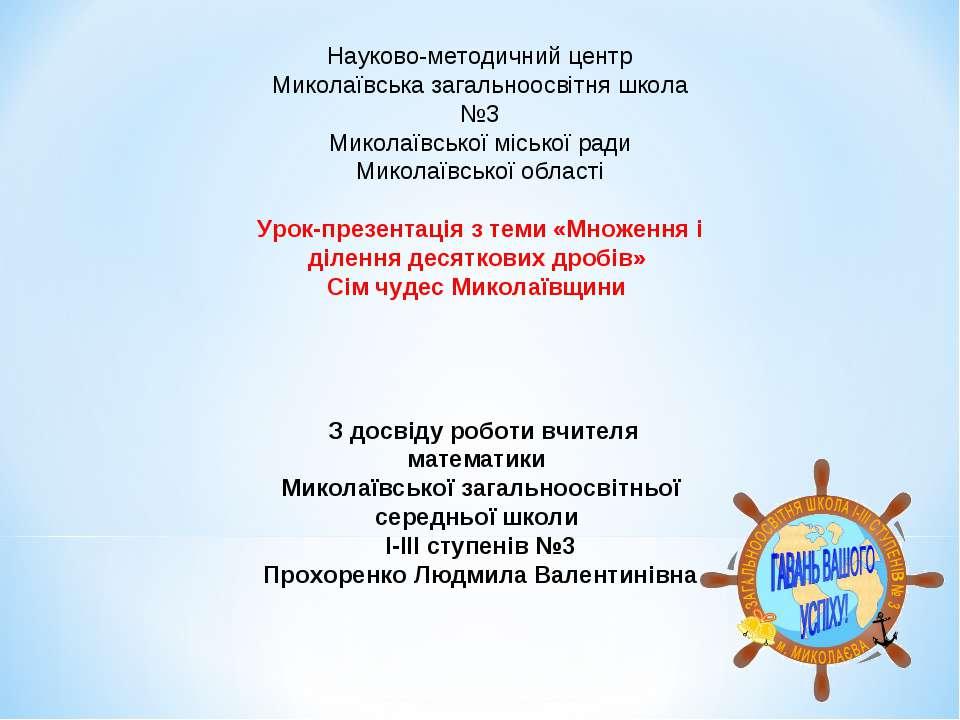 Науково-методичний центр Миколаївська загальноосвітня школа №3 Миколаївської ...