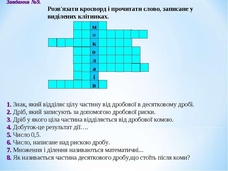 Завдання №9. Розв'язати кросворд і прочитати слово, записане у виділених кліт...
