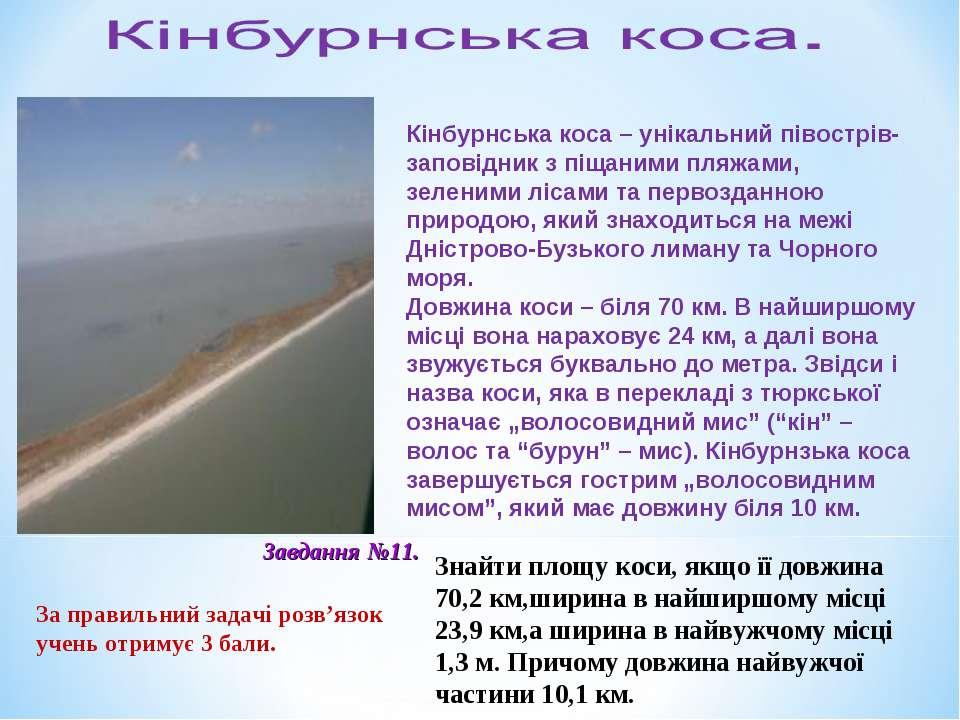 Завдання №11. Знайти площу коси, якщо її довжина 70,2 км,ширина в найширшому ...