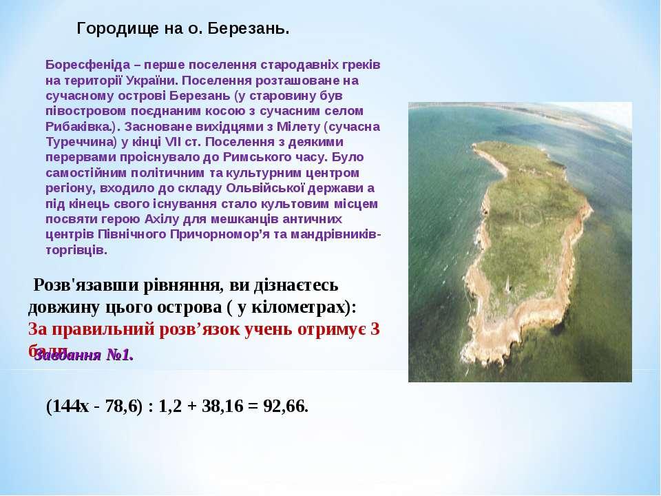 Розв'язавши рівняння, ви дізнаєтесь довжину цього острова ( у кілометрах): За...