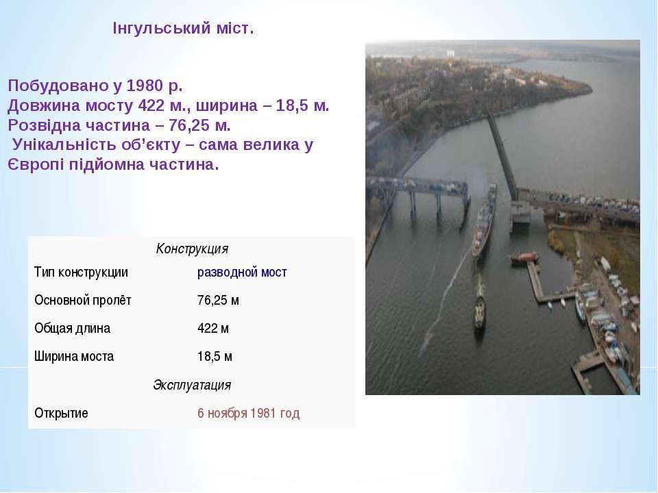 Побудовано у 1980 р. Довжина мосту 422 м., ширина – 18,5 м. Розвідна частина ...