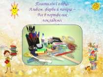 Пластилін і олівці, Альбом, фарби й папірці –Все в портфелик покладемо, За зн...
