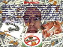 Висновок Шкідлива звичка– це властивість поведінки людини та залежність орга...