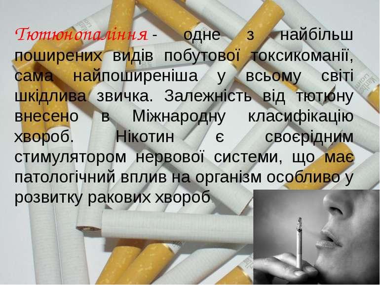 Тютюнопаління- одне з найбільш поширених видів побутової токсикоманії, сама ...